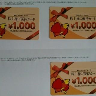 すかいらーく株主優待カード(6,000円分)