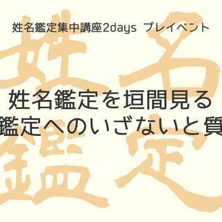 姓名鑑定を垣間見る〜姓名鑑定へのいざないと質問会〜