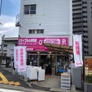 ☆リサイクル・便利屋 ZERO