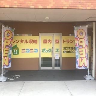 屋内型トランクルーム ニコニコボックス第2清輝橋店 岡山市北区
