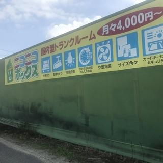 屋内型トランクルーム ニコニコボックス清輝橋店 岡山市中区