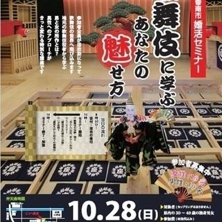 香南市婚活セミナー ~歌舞伎に学ぶあなたの魅せ方~