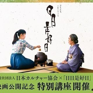 映画『日日是好日』公開記念 特別講座「漢方茶入門/西太后に…