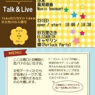ホンネの女子会トーク&ライブ 1