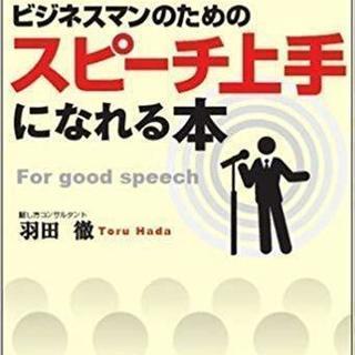 ビジネスマンのためのスピーチ上手になれる本(単行本) 羽田徹