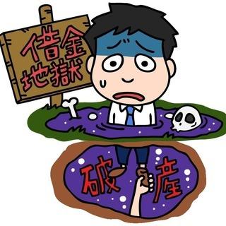 ここで解決!!借金地獄にピリオド!!自己負担0円で借金完済+不動...