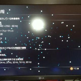 LG 4Kモニター 27MU67-B  27インチ PS4  PR...