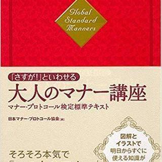 「さすが!」といわせる大人のマナー講座(単行本) 日本マナープロ...