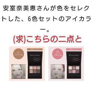 安室奈美恵さん 6色パレット二種探してます。