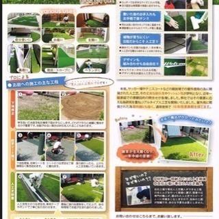 人工芝を活用したお庭づくりのご提案