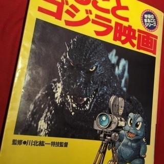 ◆ 学研のまるごとシリーズ「まるごとゴジラ映画」◆ used品 ◆