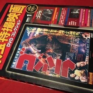 ◆ 東宝特撮映画DVDコレクション 第1号「ゴジラ」 ◆ 未開封 ◆