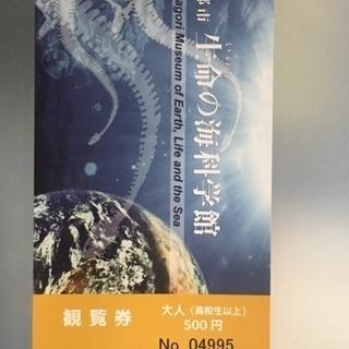 生命の海科学館 チケット
