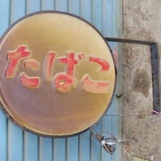 タバコ の 電飾看板 古い レトロ 昭和