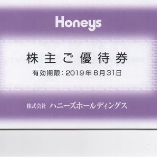 ハニーズホールディングス 株主優待券