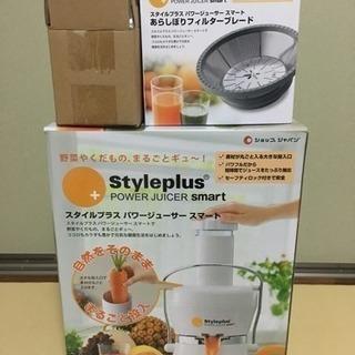 【新品】スタイルプラス パワージューサースマートセット