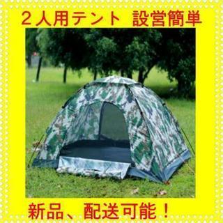 【最終価格】2人用テント 設営簡単 防水加工 高通気性 紫外線防...