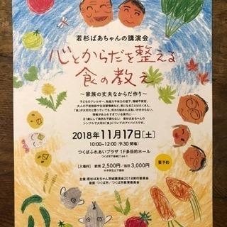若杉ばあちゃん茨城講演会2018