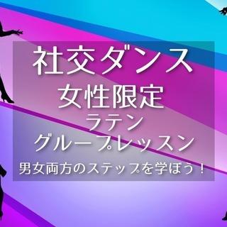 社交ダンス ラテン女性限定グループレッスン(金曜)