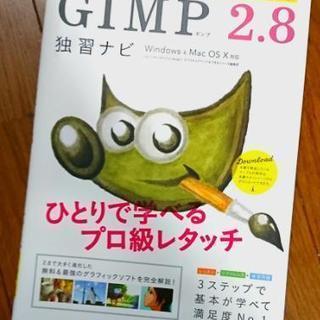できるクリエイターGIMP2.8独習ナビ