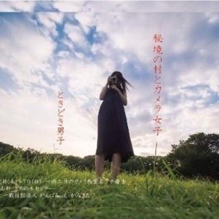 10/6・7 秘境の村とカメラ女子★ときどき男子