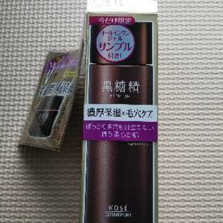 【新品】KOSE黒糖精プレミアムパーフェクトローション