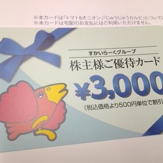 すかいらーく 株主優待 カード 3000円 2019/09/30まで有効