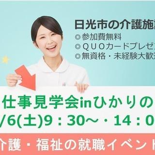 10/6(土)『お仕事見学会inひかりの里』開催決定@日光市【QU...