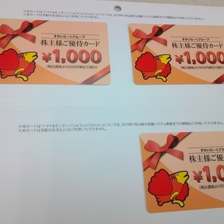 すかいらーくグループ 株主優待 1000円 プリペイドカード