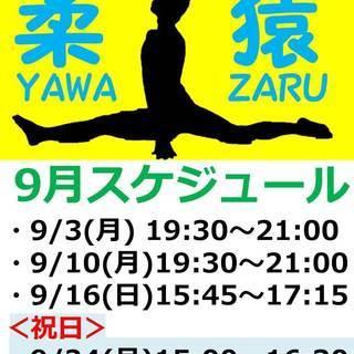 【次回9/24(月)開講】残り2枠です!!男子のための柔軟クラス☆...