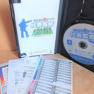 ☆PS2/PROJECT FIFA WORLD CUP それなら君...