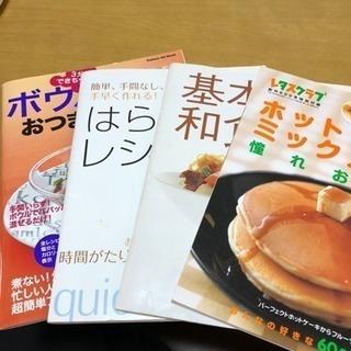 レシピブック 4冊