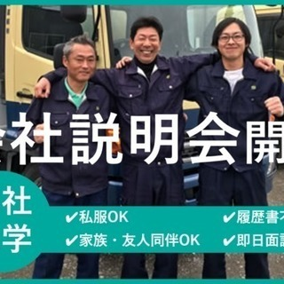 【ドライバー正社員】10月6日(土)会社説明会開催!ご家族・友人と...
