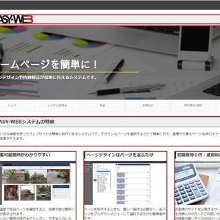 【無料】専門知識が無くてもホームページ作成/修正ができるシステム