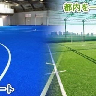 【初回参加費無料】10/27 18:00~ 運動不足解消!フットサ...