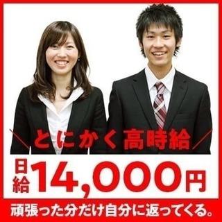 月収368000円  携帯販売スタッフ 東京