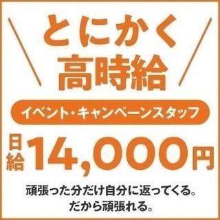 つくば日給14000円 アルバイト募集