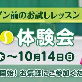 テニスレッスン無料体験会のお知らせ