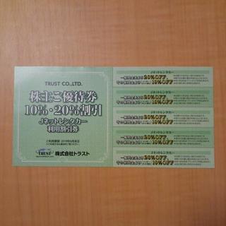 Jネットレンタカー 利用割引券 5枚セット