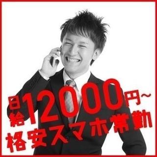 週払《千葉地区4名限定》日給12000円?!格安スマホの常勤募集!