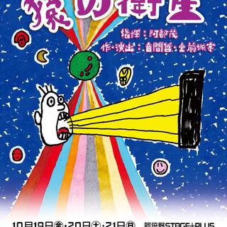 第2劇場『猿の衛星/さるの衛星』