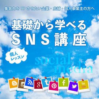 【松山】基礎から学べるSNS講座