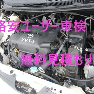 ☆彡格安 ユーザー車検・予備検査 代行/登録等受付中!☆彡