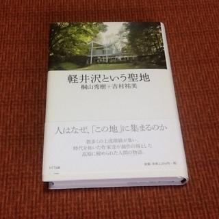 【古本50円】「軽井沢という聖地」古書・古本 桐山秀樹 吉…
