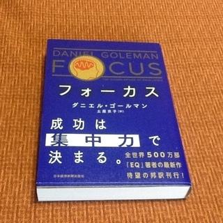 【古本0円】「成功は集中力で決まる」古書・古本のダニエル・ゴール...