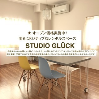 様々な活動を応援する日田市のレンタルスペース STUDIO GLÜCK