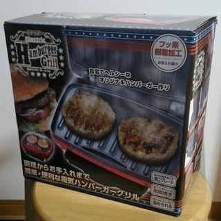 ハンバーガーグリル(未使用品)