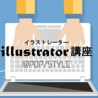 illustrator講座初心者向け~1日で基本スキルが身につく!~!