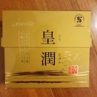【値下げ!】皇潤 180粒 90粒☓二袋 新品