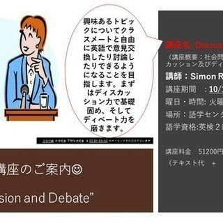 「Discussion and Debate」オープンスクール